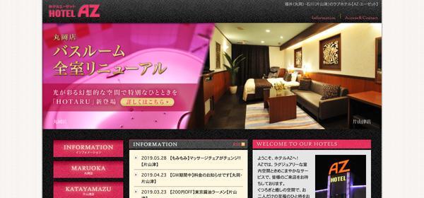 ホテル AZ片山津店のスクリーンショット