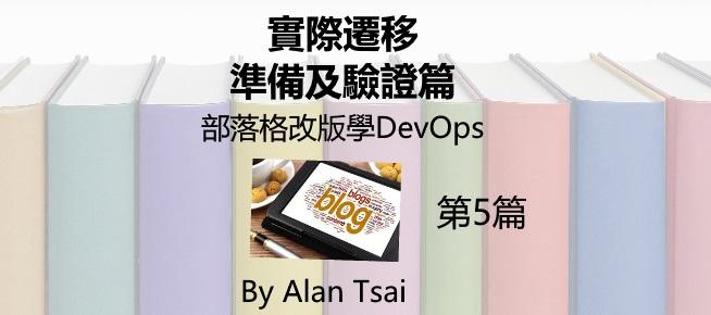 [部落格改版學DevOps][05]實際遷移-準備及驗證篇.jpg