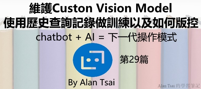 [chatbot + AI = 下一代操作模式][29]維護Custon Vision Model - 使用歷史查詢記錄做訓練以及如何版控.jpg
