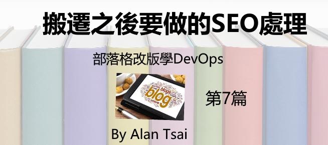 [部落格改版學DevOps][07]搬遷之後要做的SEO處理.jpg