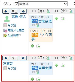 組織の予定を表示する場合のイメージ