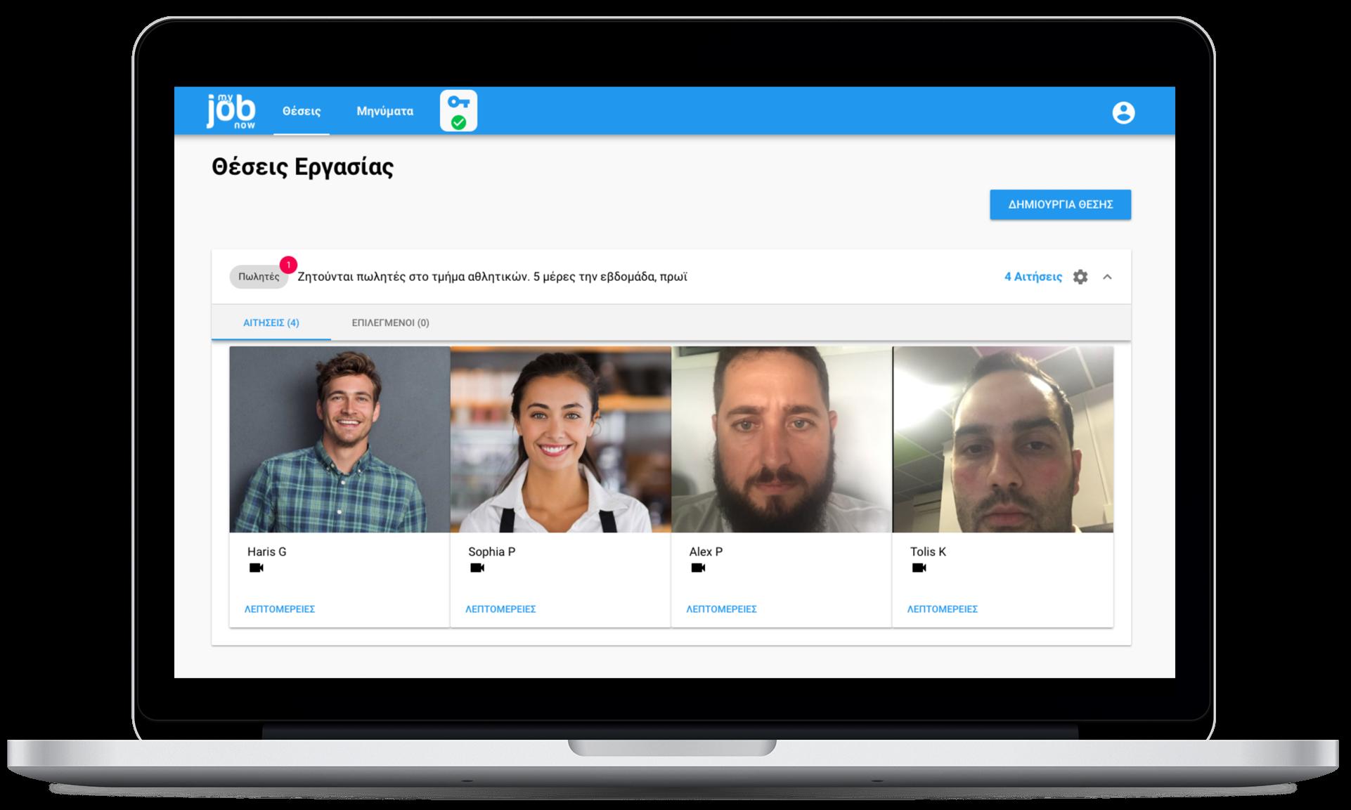 MyJobNow employer desktop
