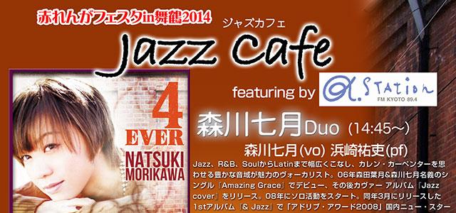 赤れんがフェスタ in 舞鶴 2014 Jazz Cafe featuring by α-STATION / 森川七月 スペシャルライブ 他