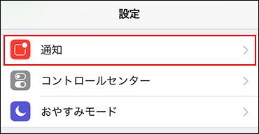 通知の設定リンクが赤枠で囲まれた画像
