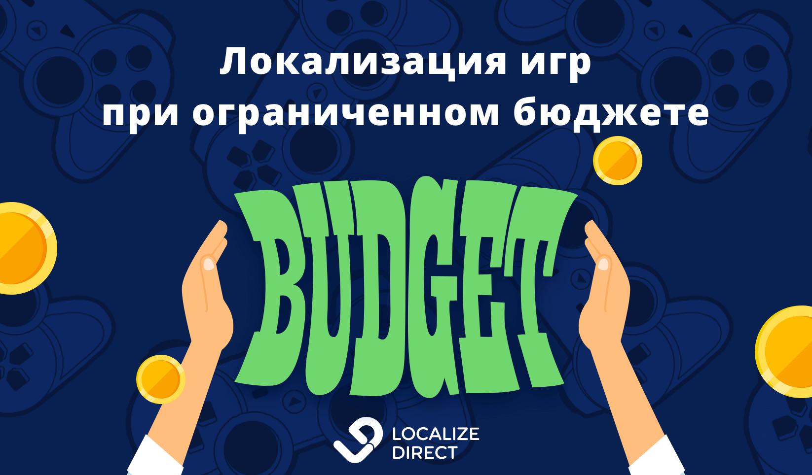 Игровая локализация при ограниченном бюджете: какие языки выбрать