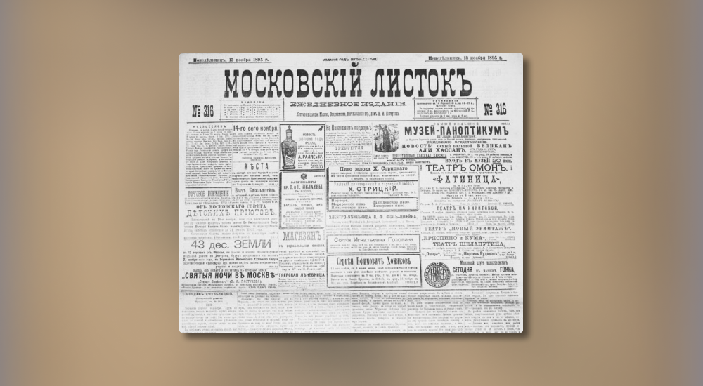 «Московский листок» — одна из первых в России ежедневных газет, в которой писали о событиях в Москве и размещали объявления. На фото номер от 13 ноября 1895 года / bidspirit.com