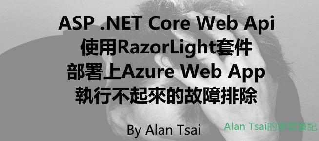 [faq]ASP .NET Core Web Api使用RazorLight套件部署上Azure Web App執行不起來的故障排除.jpg