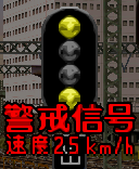 Restricted Speed Signal