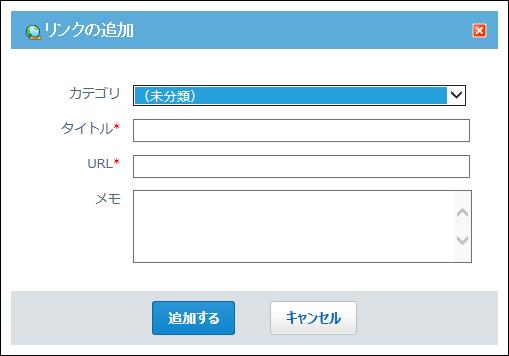 新規作成するからリンクを追加する画面