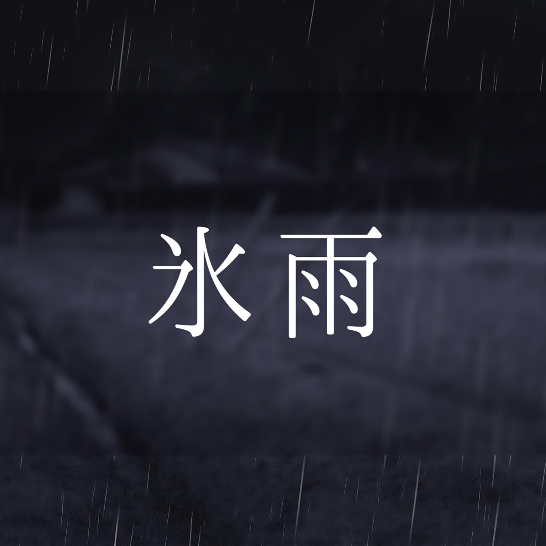 jacket of 氷雨