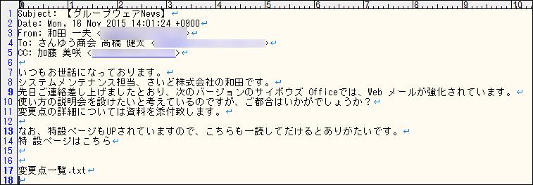 メールを出力したテキストファイルの画像