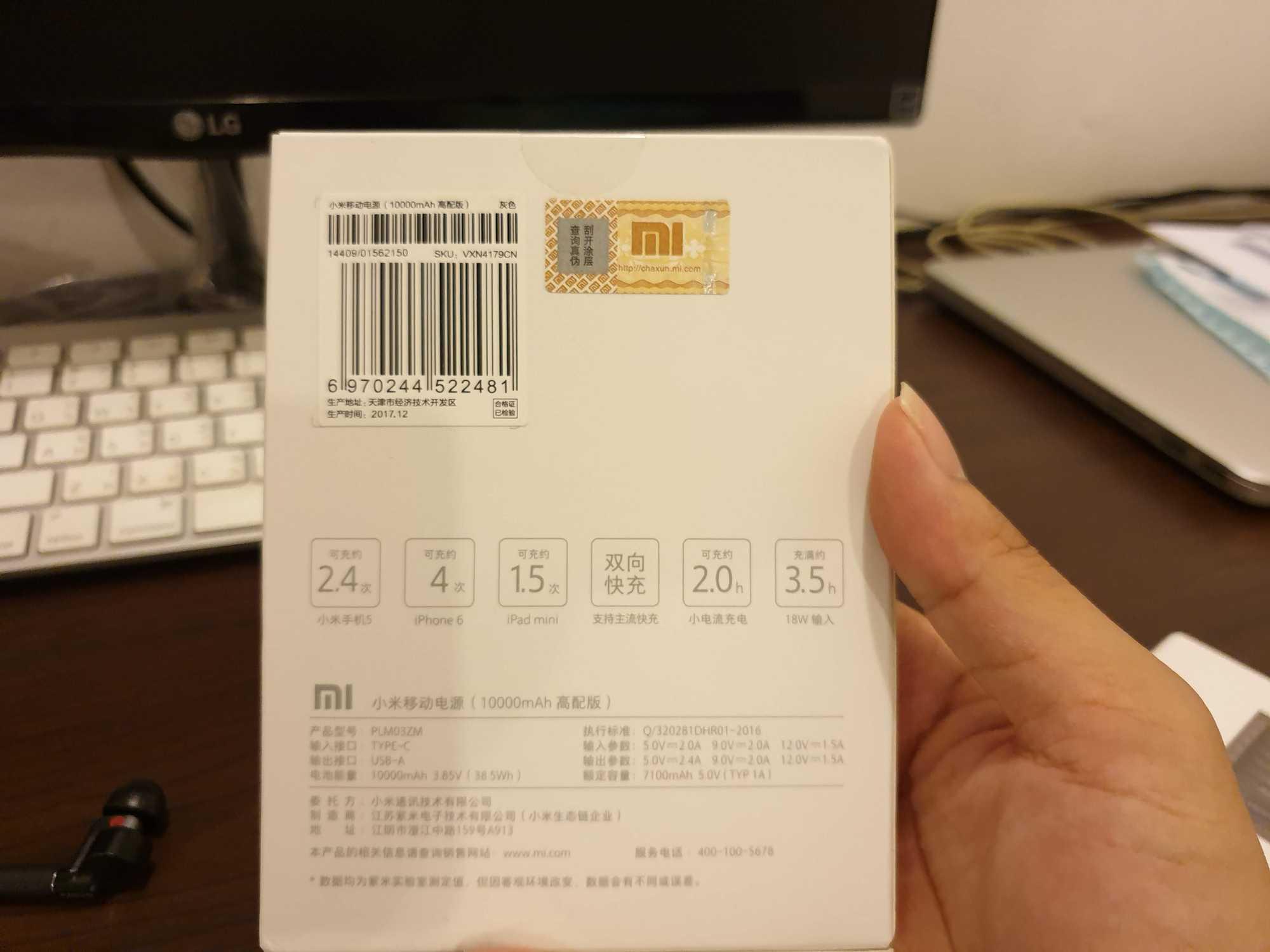Mi Power Bank Pro 10000 man Box Back
