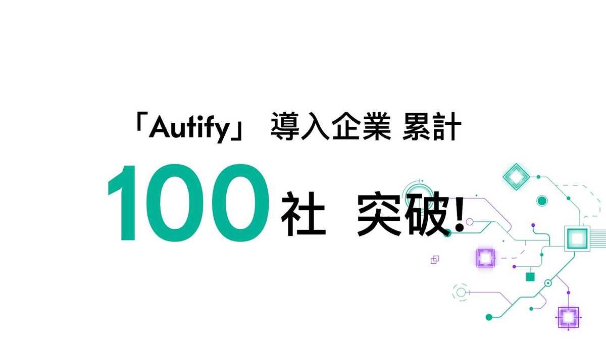 「Autify」導入企業100社突破