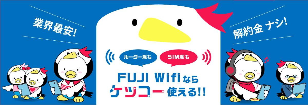 FUJI WiFiのロゴ