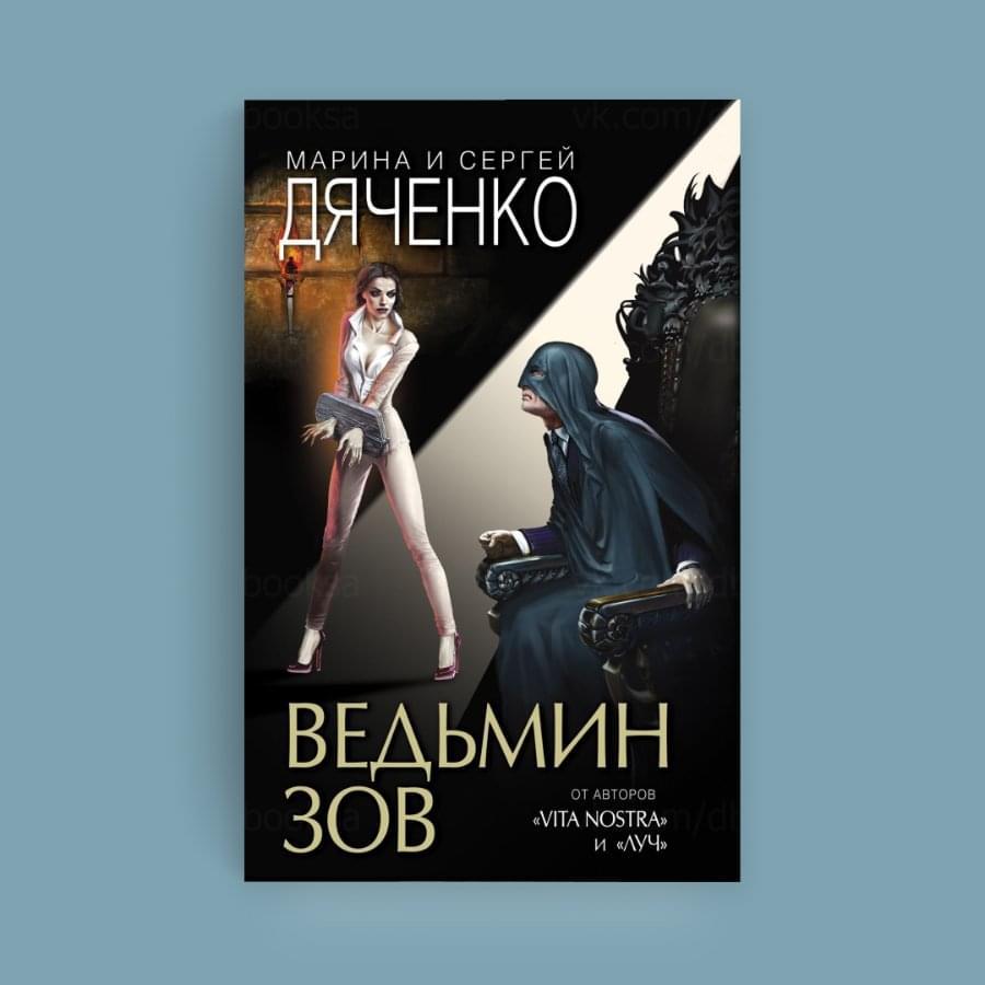 Обложка новой книги Марины иСергея Дяченко, которая вышла в2020году в издательстве «Эксмо»