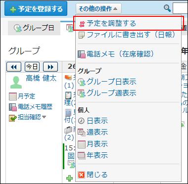 予定を調整する操作リンクが赤枠で囲まれた画像