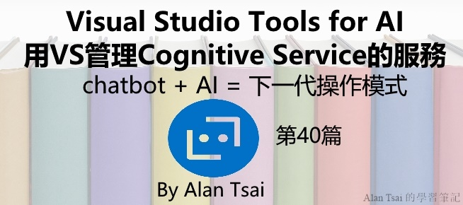 [chatbot + AI = 下一代操作模式][40]Visual Studio Tools for AI - 用VS管理Cognitive Service的服務.jpg