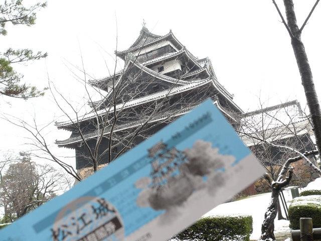 松江城 Matsue Castle