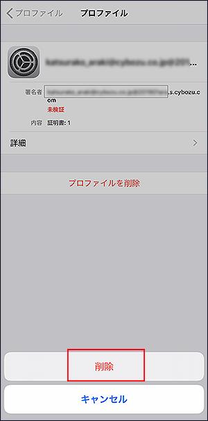 削除する操作ボタンが赤枠で囲まれた画像