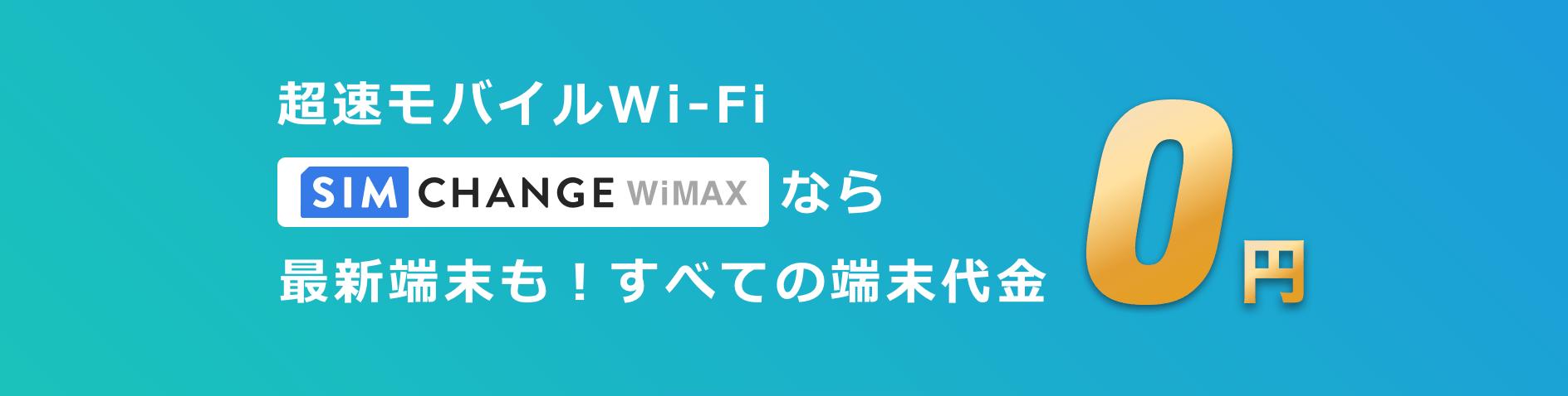 SIMCHANGE WiMAXのルーターについて