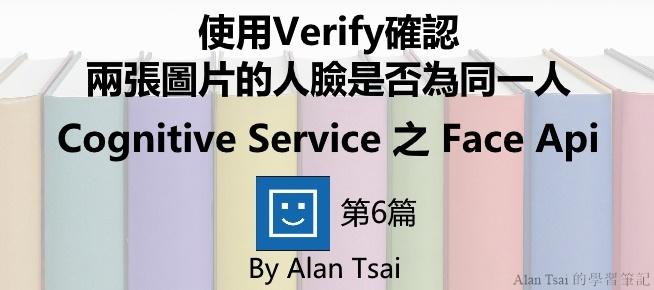 [Cognitive Service之Face Api][06]人臉識別的AI服務 - 使用Verify確認兩張圖片的人臉是否為同一人.jpg