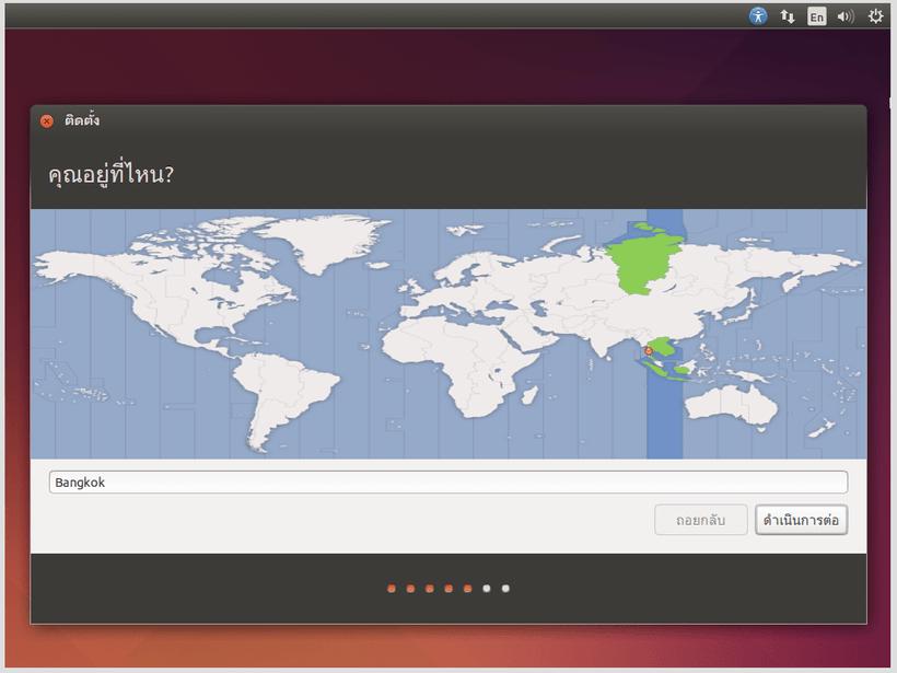 Install Ubuntu 14.04 - Choose Location