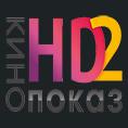 Кинопоказ 2 HD