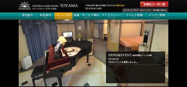 セントラルパークホテル富山のスクリーンショット