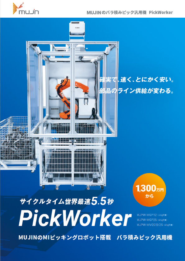PickWorker