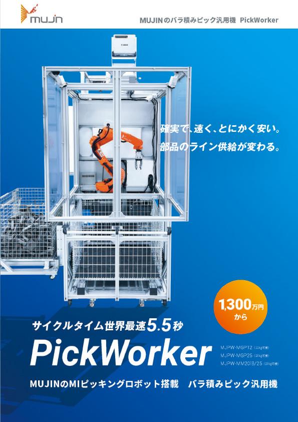 バラ積みピック汎用機 PickWorker 表紙