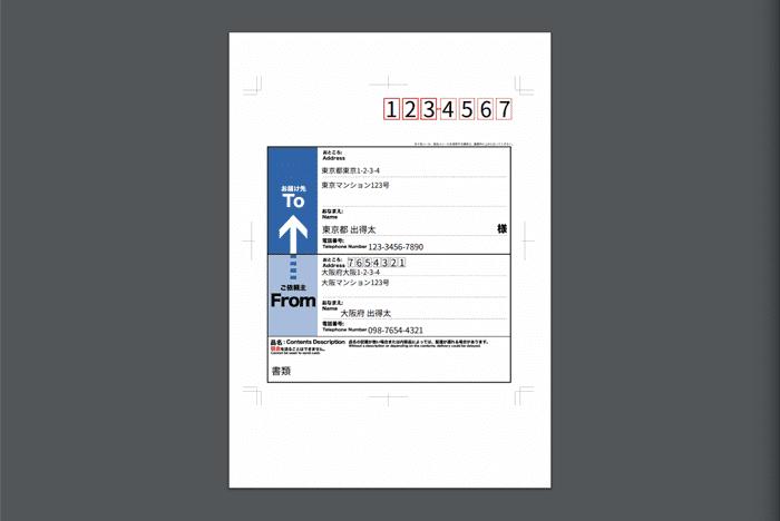 レターパックライト宛名印刷テンプレート