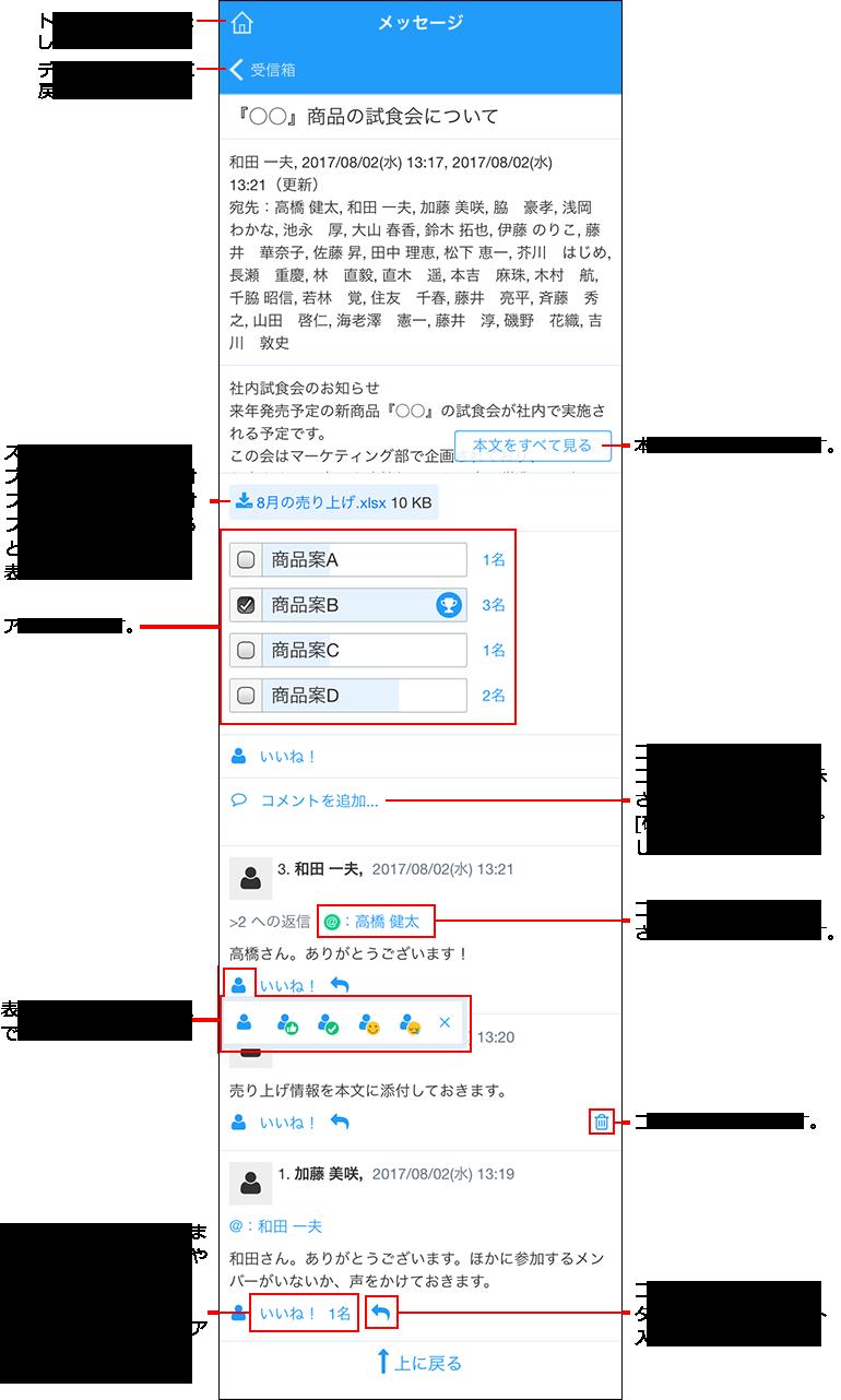 メッセージの詳細画面の画像