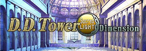 D.D. Tower: Sacred Light Dimension | YuGiOh! Duel Links Meta