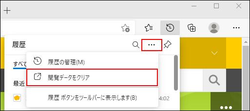 閲覧データをクリアする操作リンクが表示された画像