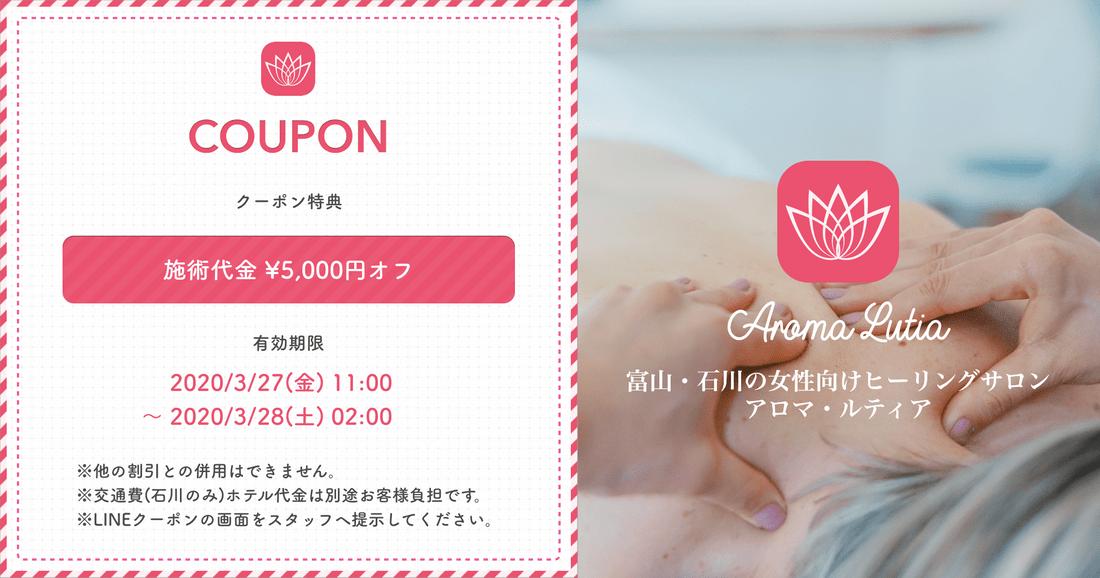 本日限定クーポンのお知らせ (2020/3/27)