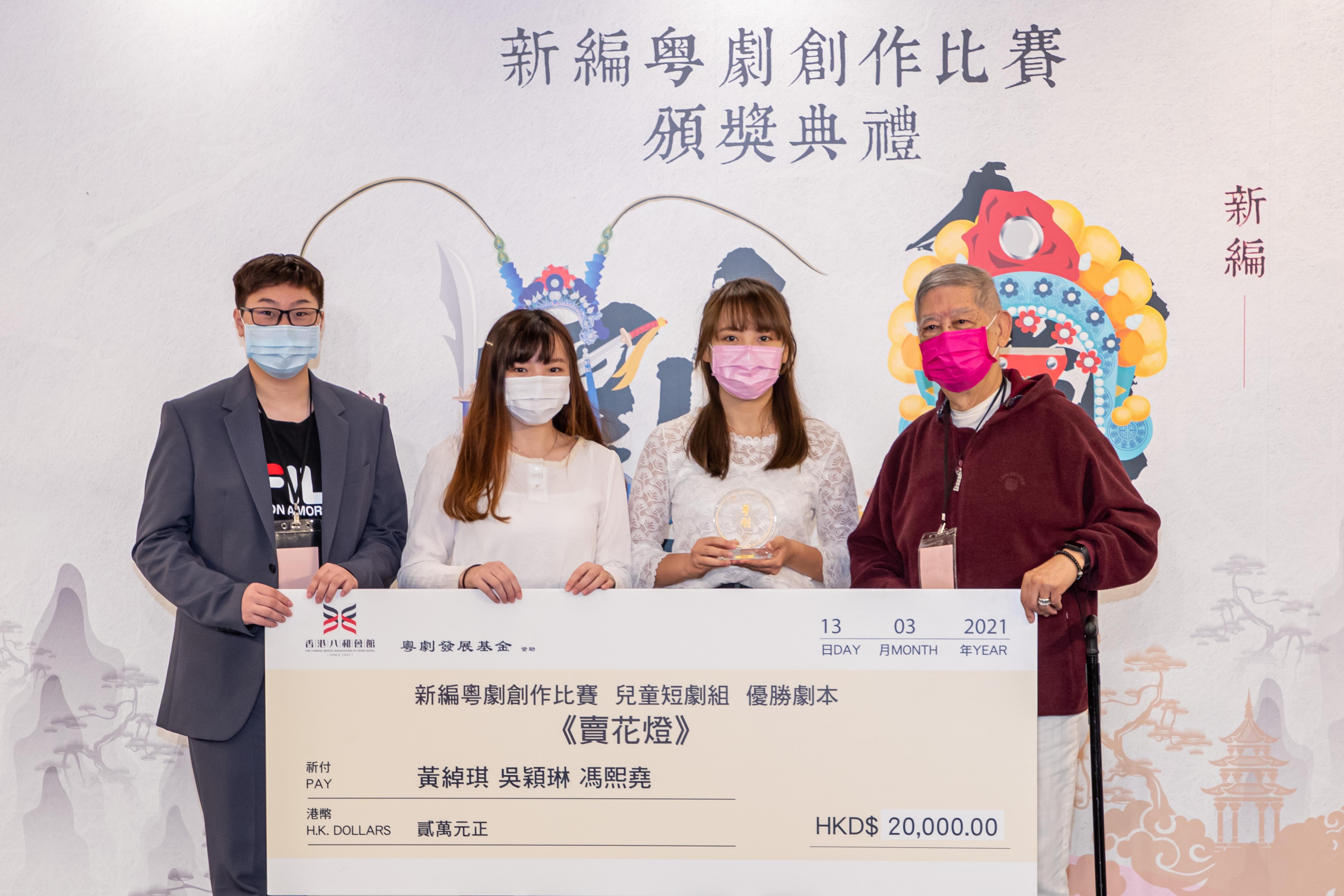 資深粵劇音樂領導劉建榮出席頒獎典禮,並頒發兒童短劇組的優勝劇本獎,以鼓勵新編粵劇編劇