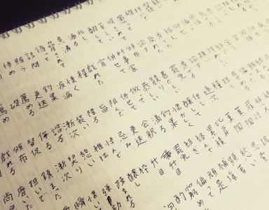 漢検勉強ノート