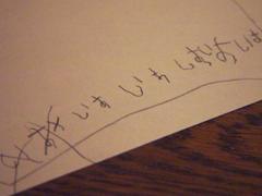 5歳で書いた文字