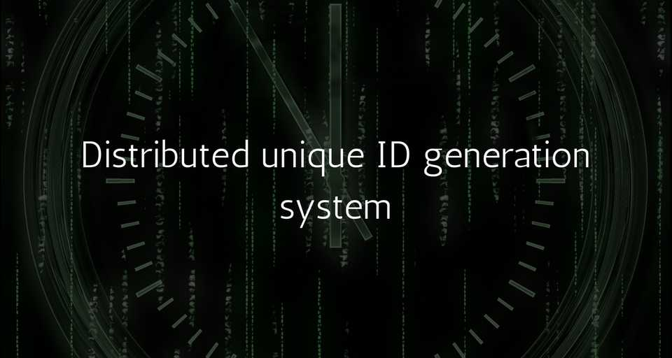 Generating unique IDs in a distributed environment at high scale