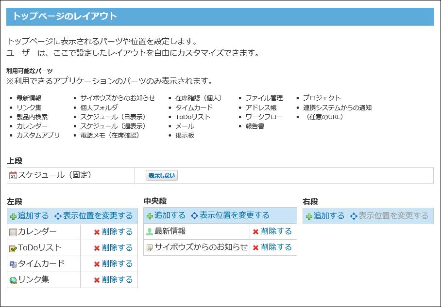 トップページのレイアウト画面の画像