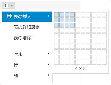 表のメニュー画像