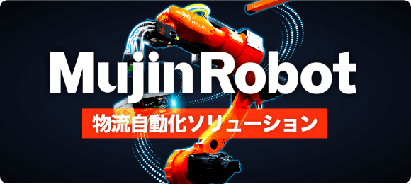 Mujin Robot