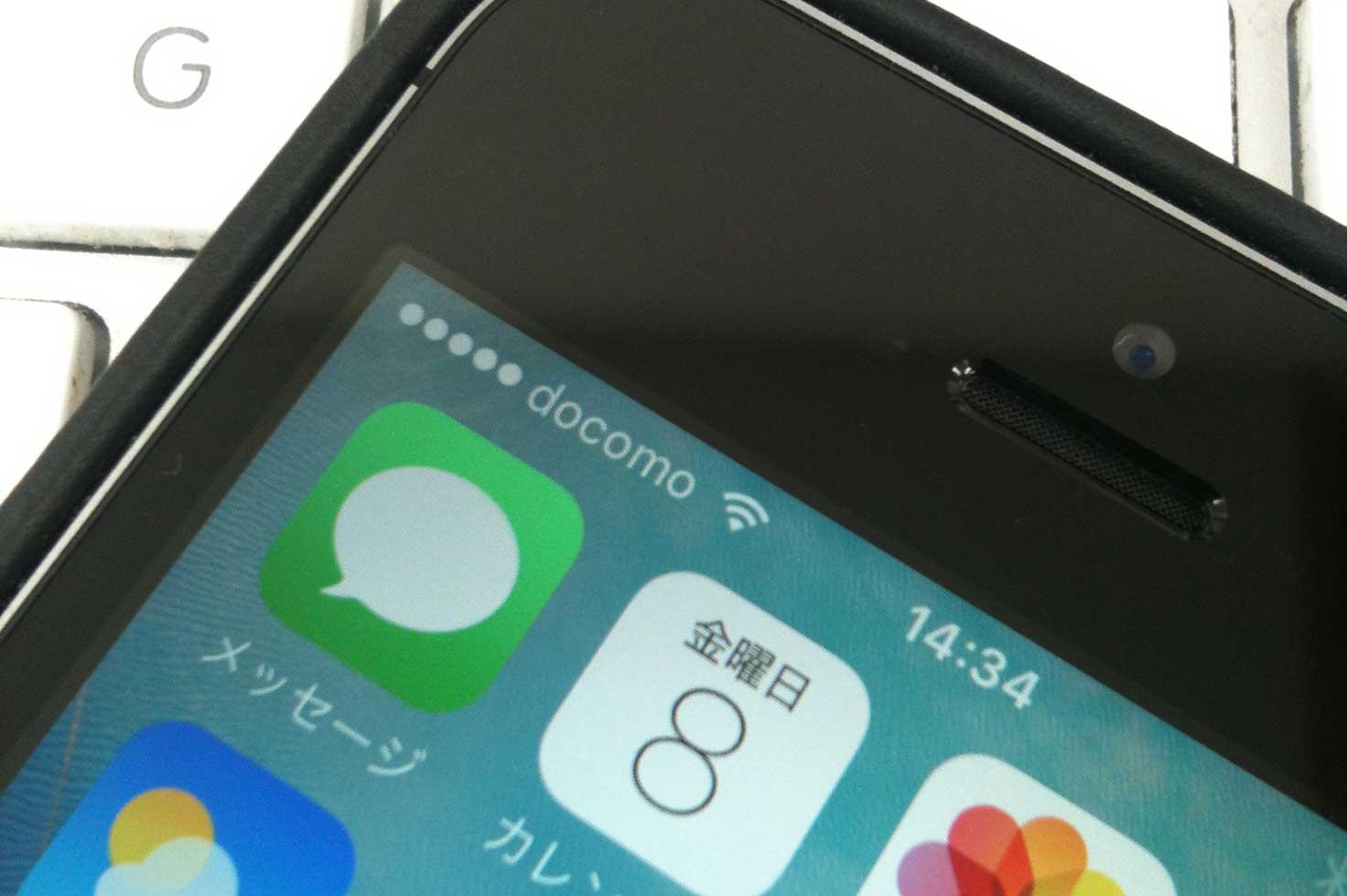 iPhone SE を買って、格安 SIM で運用することに