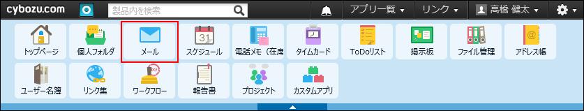 アプリケーションメニューにメールが表示されている画像