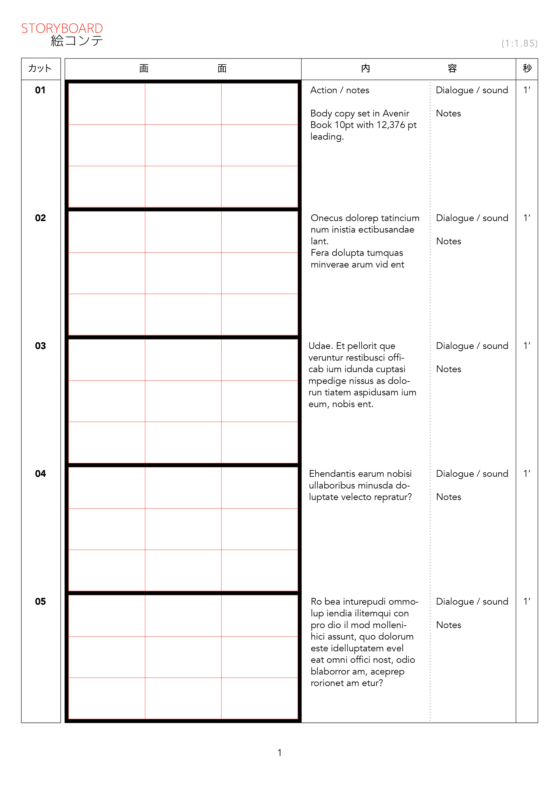 InDesign Japanese anime storyboard template for 1.85:1 aspect ratio