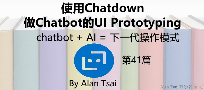 [chatbot + AI = 下一代操作模式][41]使用Chatdown做Chatbot的UI Prototyping.jpg