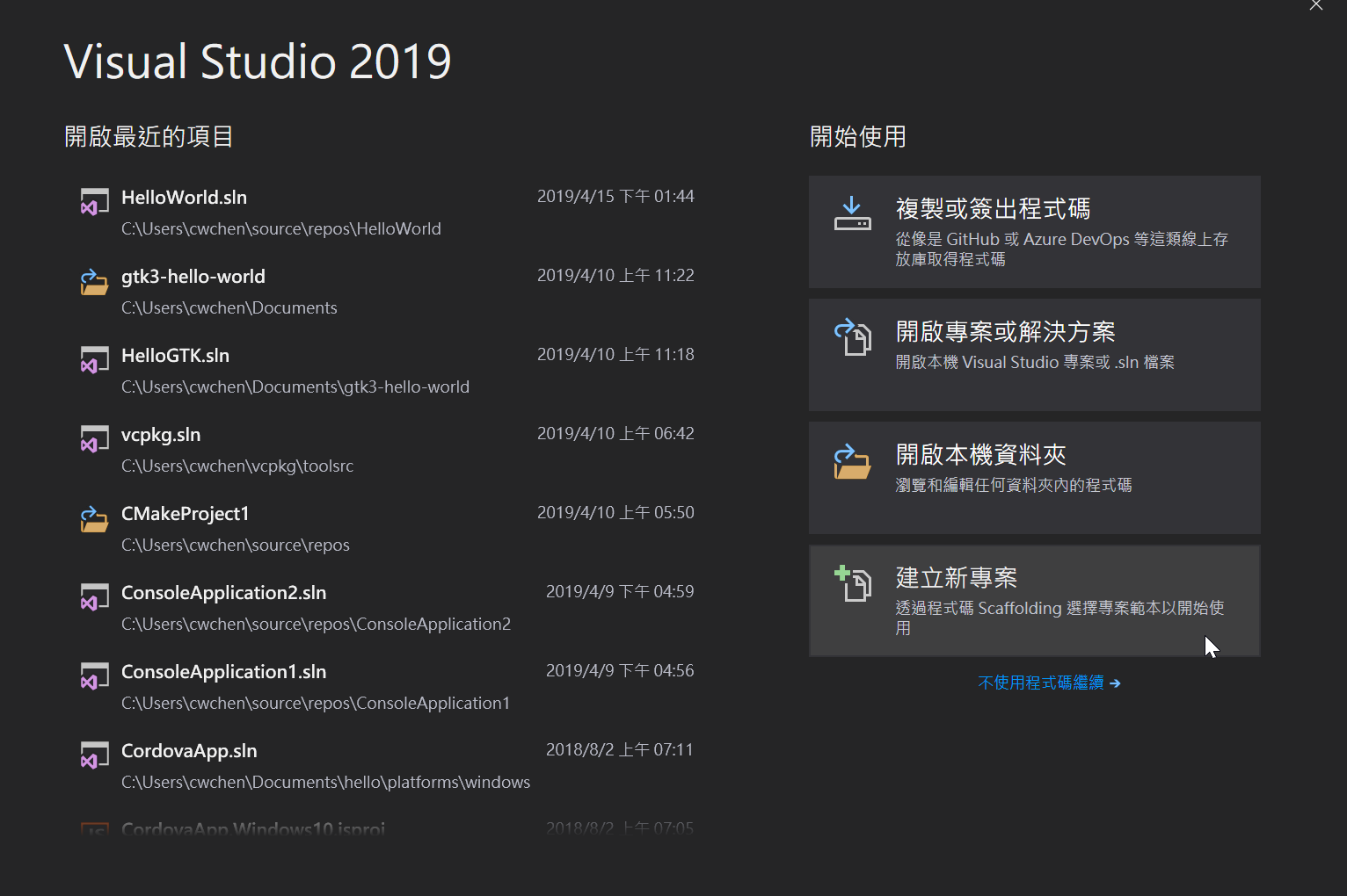 Visual Studio 2019 的啟始畫面