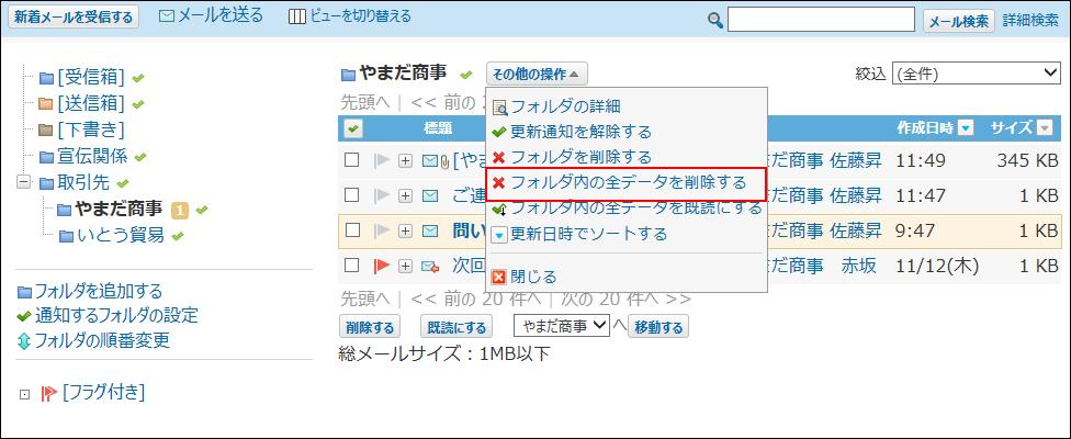 プレビュー非表示でフォルダ内の全データを削除する操作リンクが赤枠で囲まれた画像