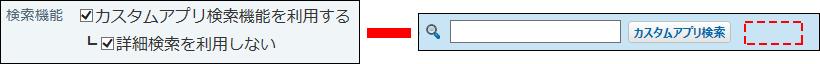 詳細検索を利用しない設定のイメージ