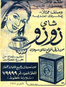 THE DISCOURSE OF ARABIC ADVERTISING: PRELIMINARY INVESTIGATIONS